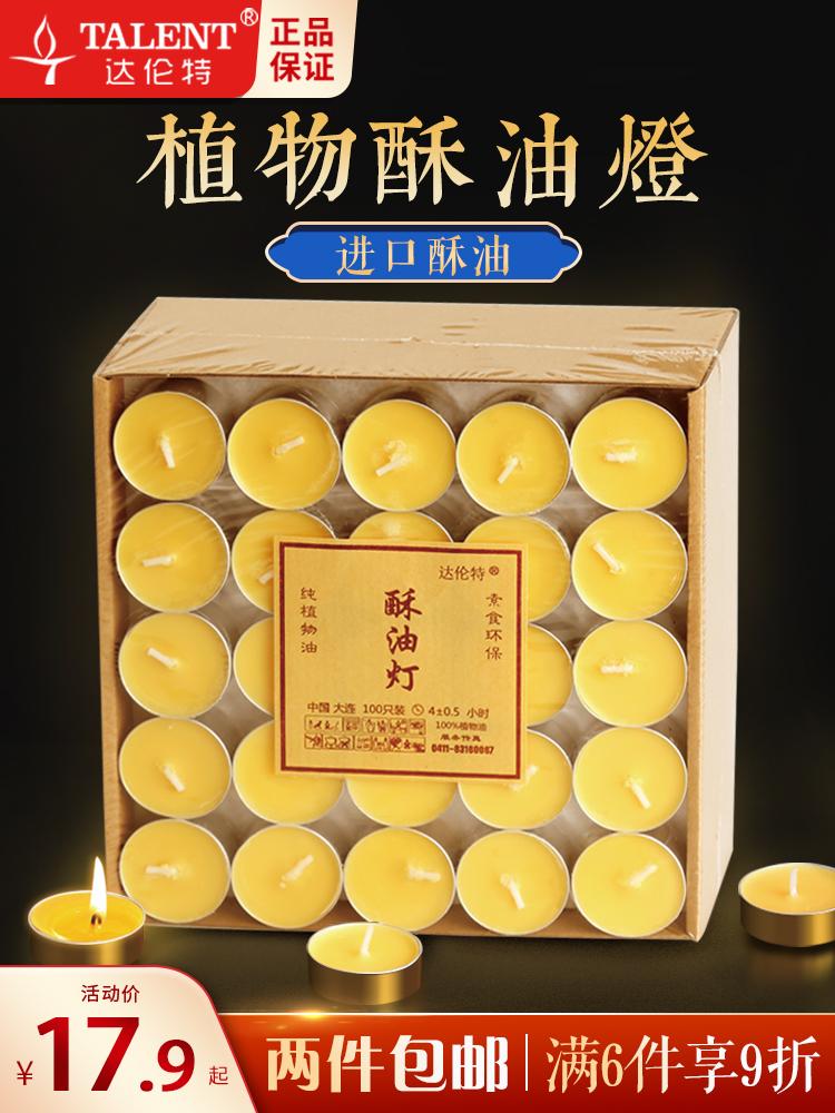 Масленные свечи Артикул 618361844212