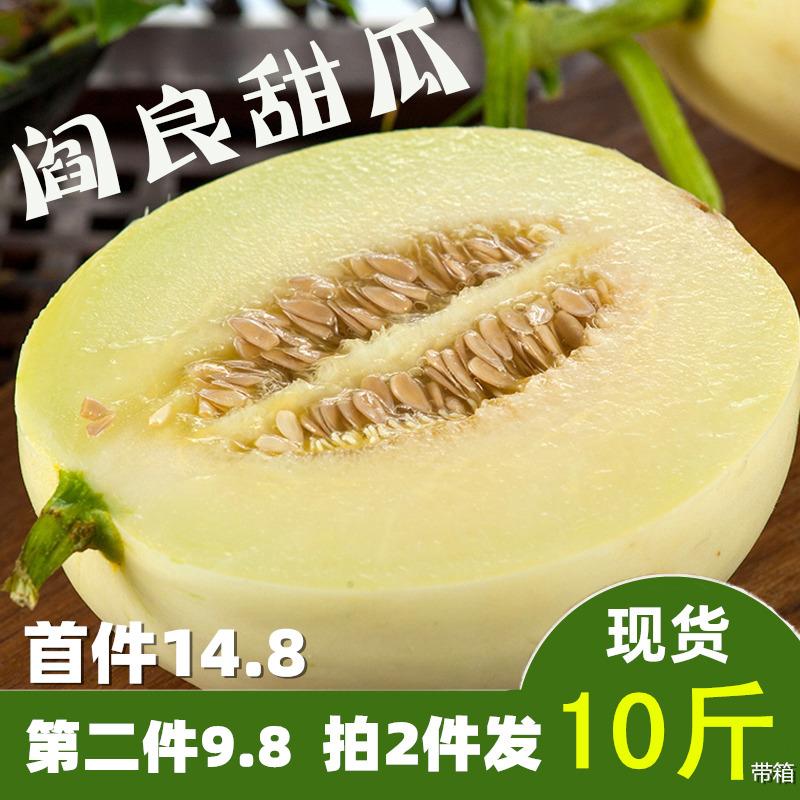 陕西阎良甜瓜新鲜5斤包邮小籽现摘现发蜜瓜当季时令水果白皮香瓜图片