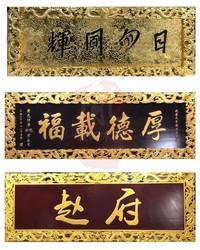 东阳实木牌匾定做雕刻字牌招牌门头木匾对联圆弧政府仿古宗祠