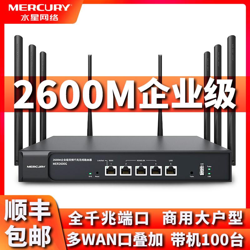 水星2600M企业级路由器千兆端口大户型无线商用穿墙王双频5G全屋wifi覆盖公司办公工业家用多WAN高速功率漏油