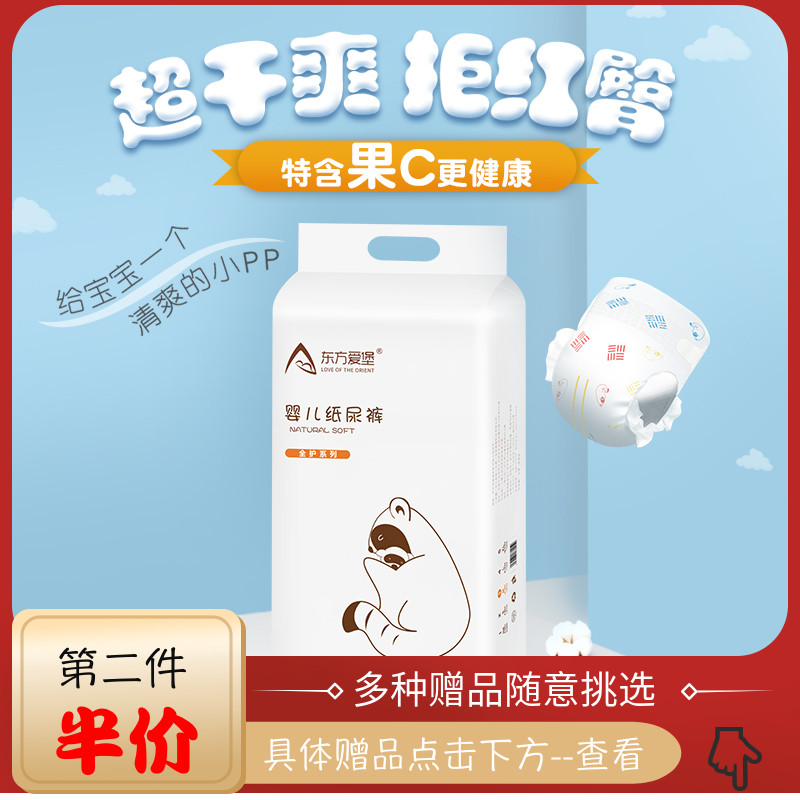 Oriental aibaoguo C diapers M size 52 pieces 6 to 11kg ultra thin breathable diapers genuine baby