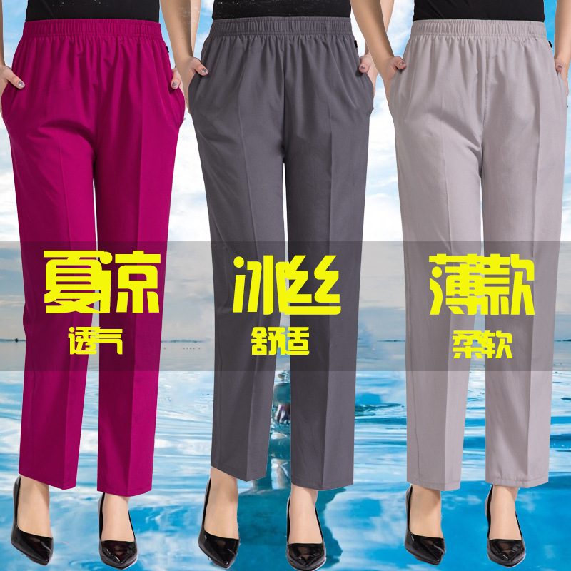 Summer middle aged and elderly womens pants thin pants middle age elastic waist loose large ice silk Capris mothers trousers straight pants