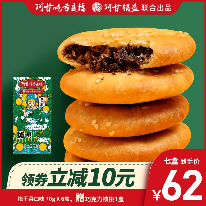 【阿甘锅盔】梅干菜酥饼6盒装点心