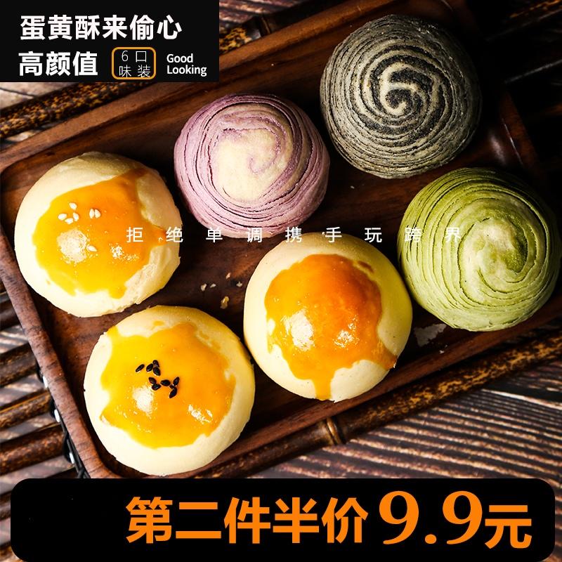 cakeperi蛋黄酥海鸭蛋雪媚娘甜品6枚330g传统手工早餐零食糕点
