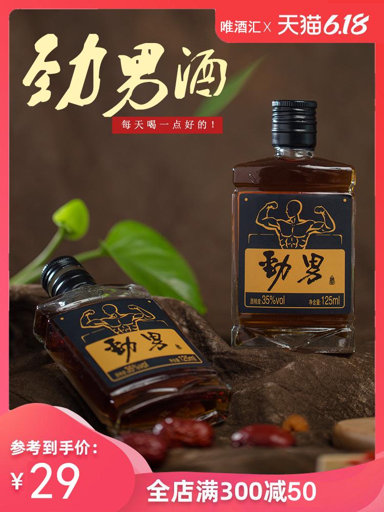 劲男125ml 1瓶35度小瓶中国保健酒