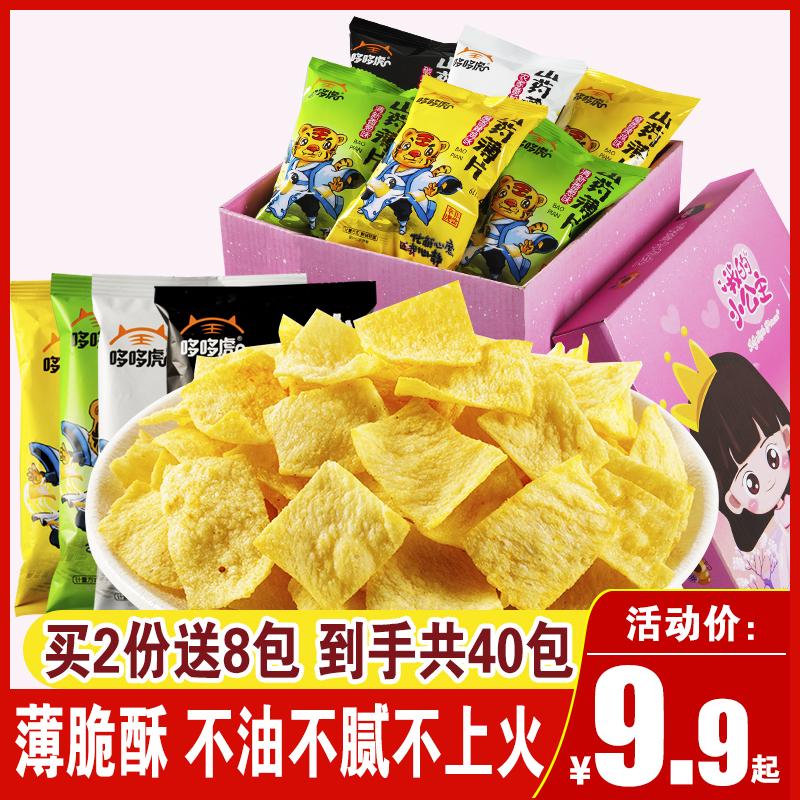 山药薄片薯片脆片儿童休闲网红吃货零食小吃膨化食品大礼包一整箱