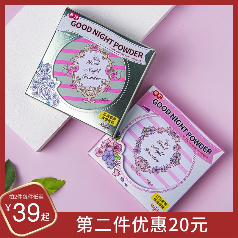 日本同款素颜晚安粉蜜粉自然可散粉