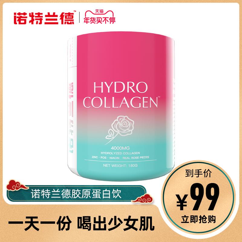 诺特兰德胶原蛋白水解肽精华粉液态正品抗糖粉剂饮料30袋*6g