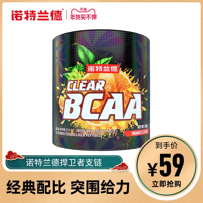 诺特兰德支链氨氨基酸bcaa健身肌酸蛋白粉左旋肉碱支链氨基酸氮泵