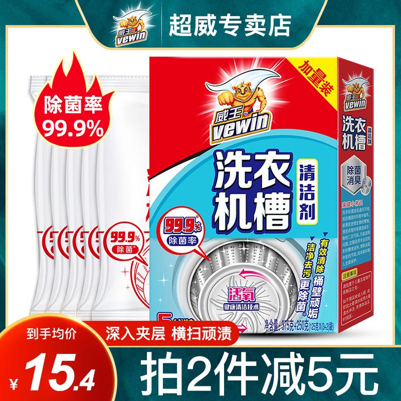超威威王清洗剂污渍除菌洗衣机槽