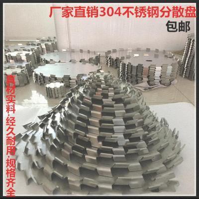 304不锈钢分散盘分散浆分散叶片搅拌盘分散机分散盘分散机配件