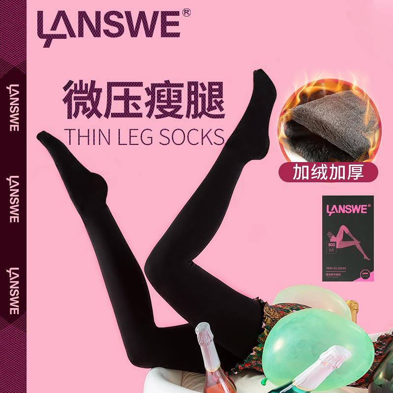 lanswe800m压力加绒加厚打底瘦腿袜