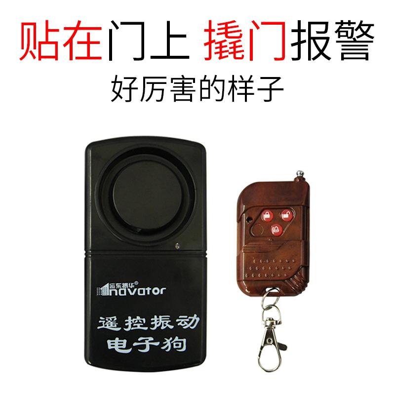遥控振动触碰无线感应防盗警报器