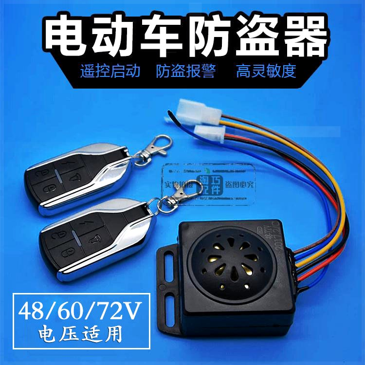 Electric car voice alarm double remote control with motor lock intelligent anti-theft lock bodyguard alarm controller special