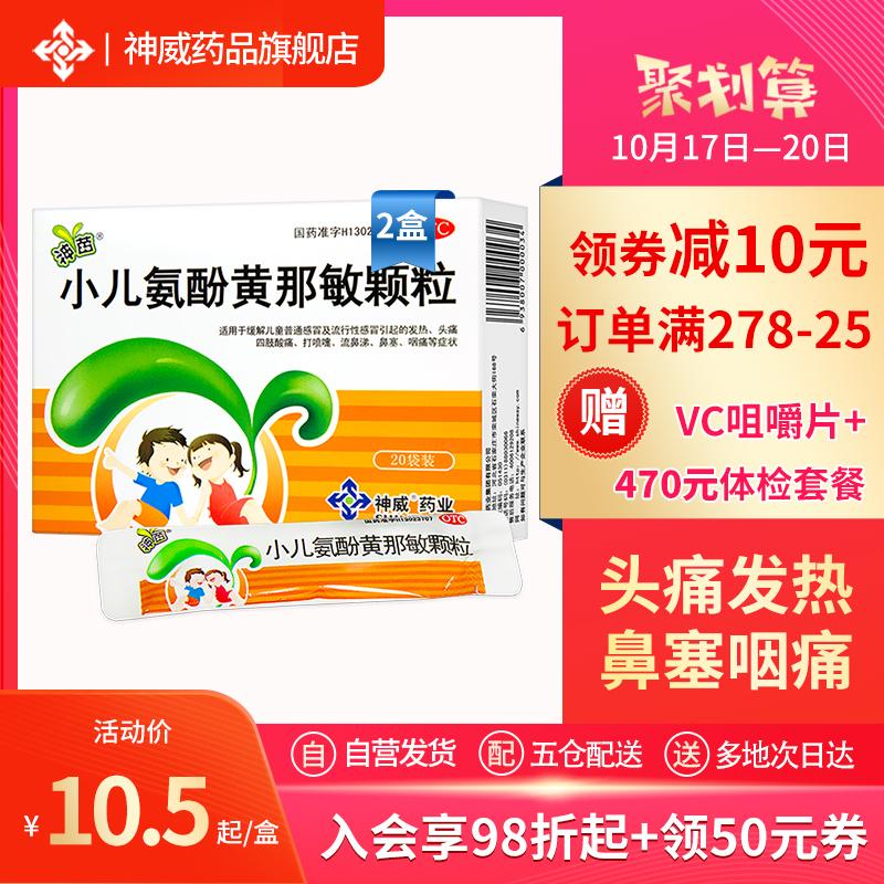 Shenmiao Xiaoer paracetamol huangnamin granule 20 bags / box children influenza fever headache runny nose