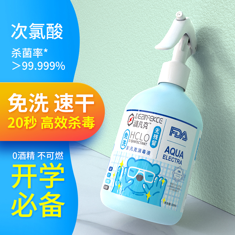 Drop van gram hypochlorite disinfectant wash free hand portable household disinfectant spray travel disinfectant spray