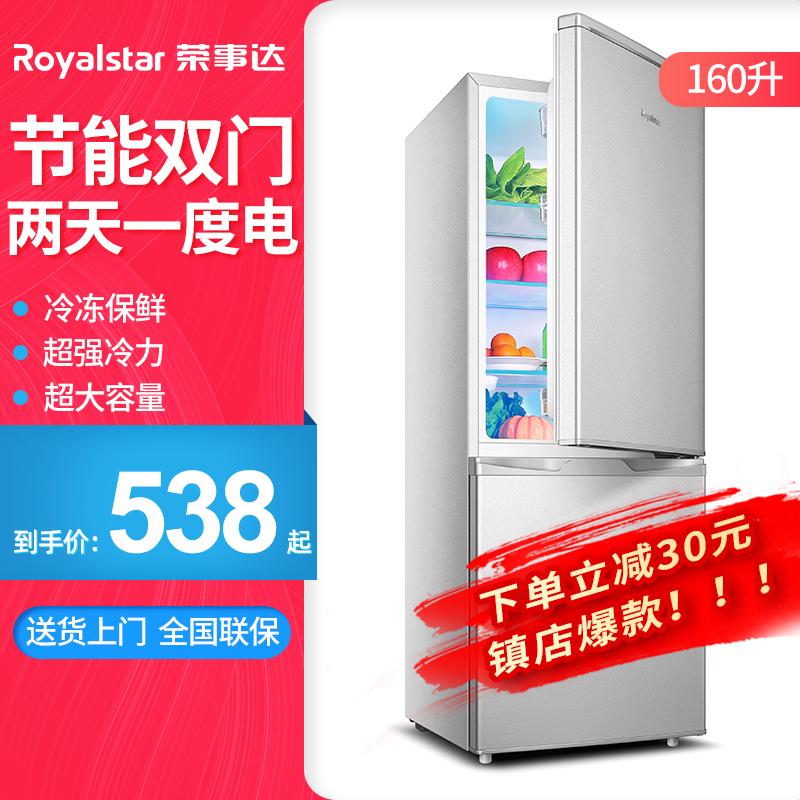 升大容量两门电冰箱家用小型双开门三门宿舍租房用180L160荣事达