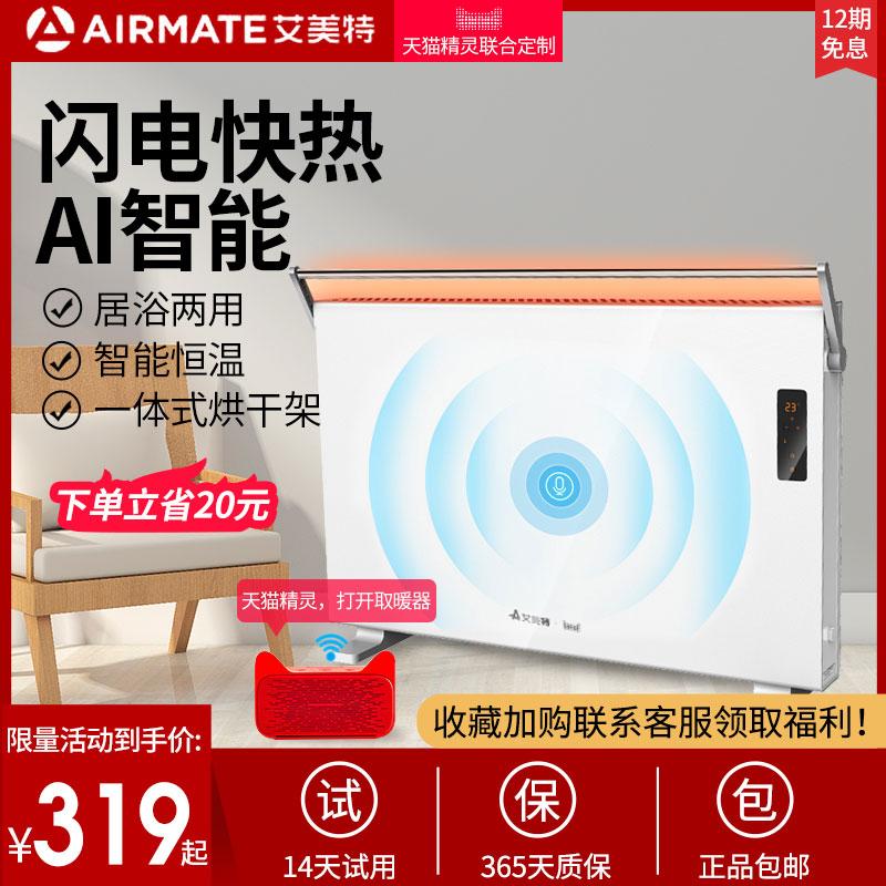 艾美特取暖器电暖气家用节能省电大面积暖风机小型卫生间浴室暖炉
