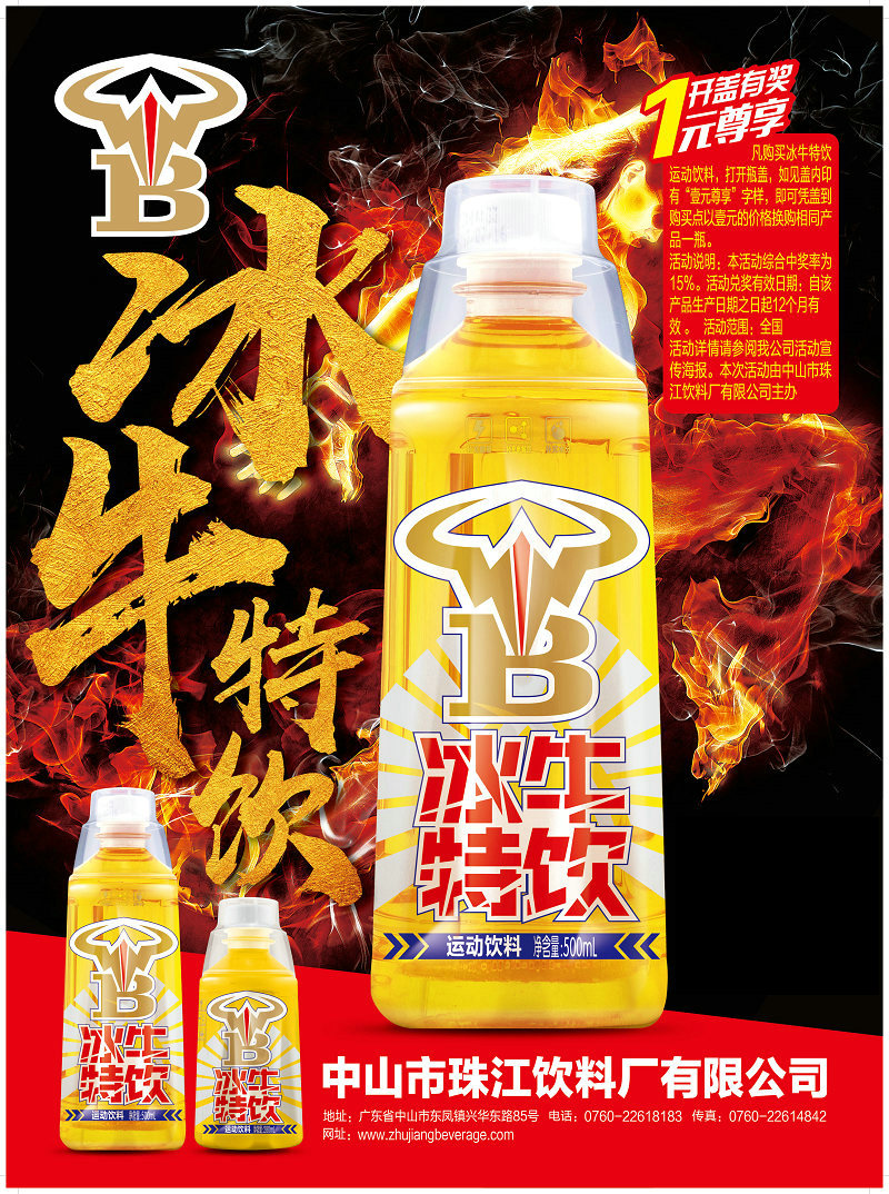 [Pearl River drink official] 500ml * 15 ice beef special sports drink