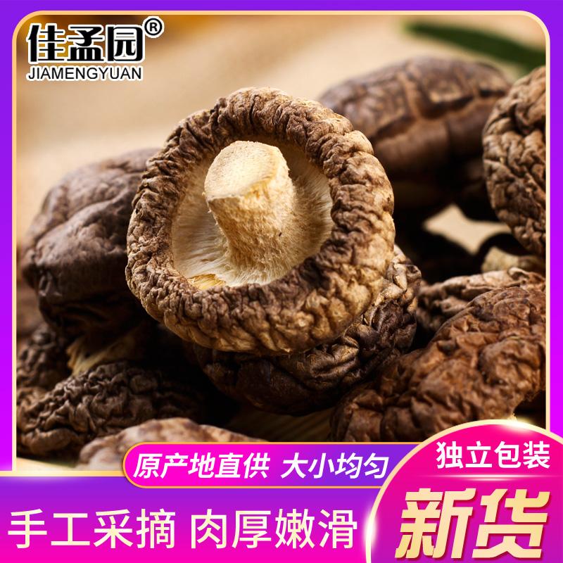 佳孟园小香菇干货金钱菇500g小香菇新货特产干货蘑菇冬菇小香菇