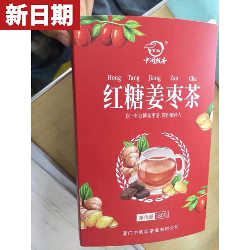 新日期中闽飘香红糖姜枣茶大姨妈枸杞红枣黑糖块姜糖姜枣茶调理