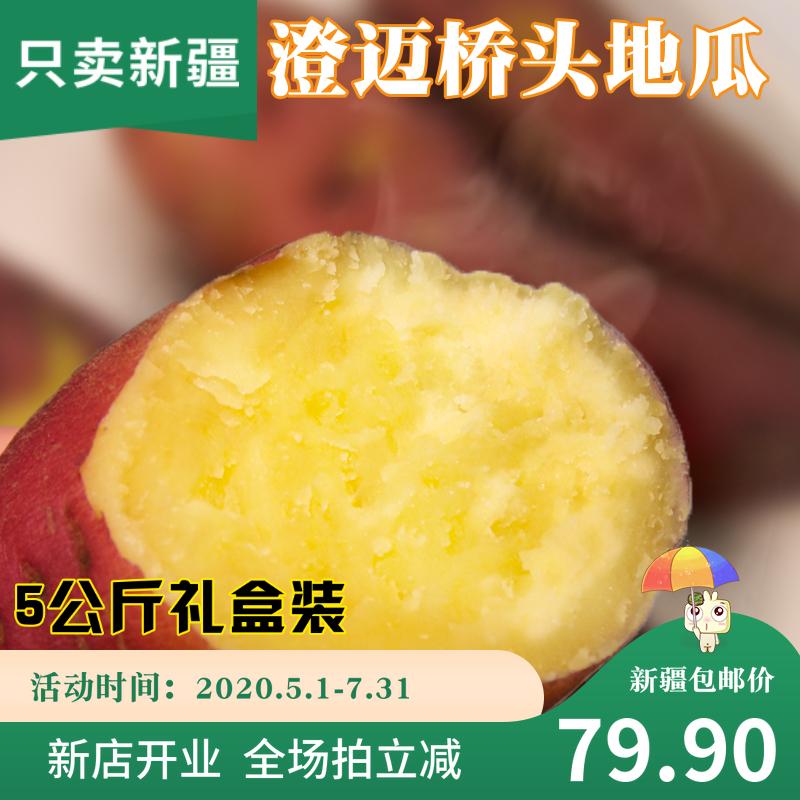 海南澄迈桥头富硒地瓜带箱10斤新鲜沙地红薯山芋板栗番薯蔬菜包邮