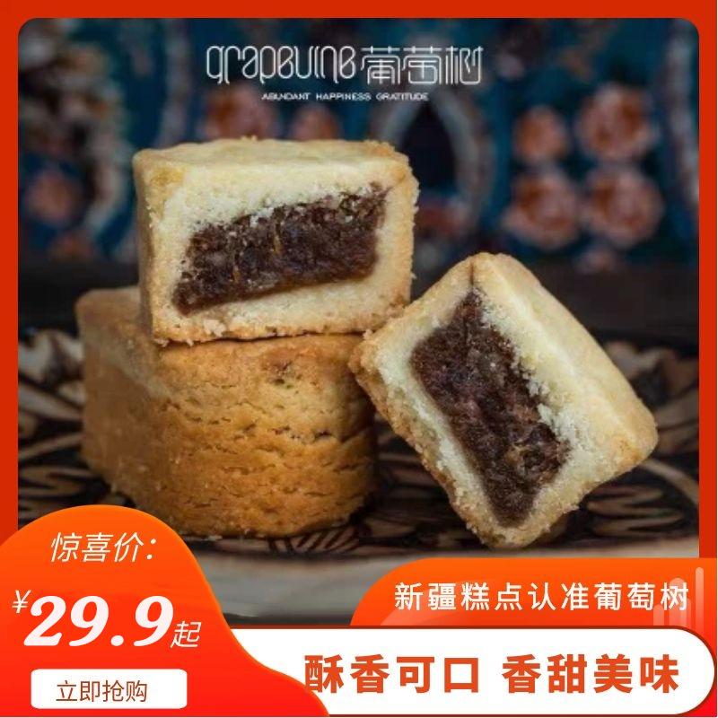 网红零食下午茶糕点新疆传统特色糕点点心葡萄树奶皮酥礼盒装210g