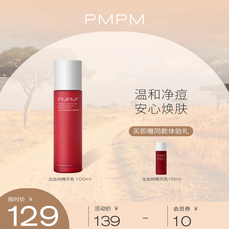 PMPM龙血树水杨酸修护细致水杨酸精华乳液保湿补水控油清爽刷酸