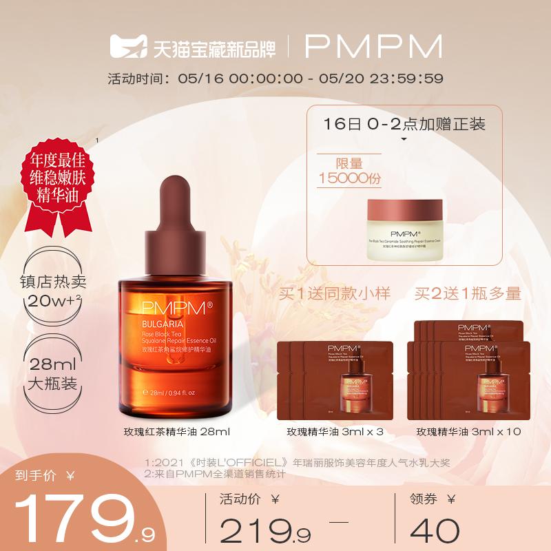 PMPM玫瑰红茶精华油护肤油 双萃角鲨烷精华液肌底液面部精华