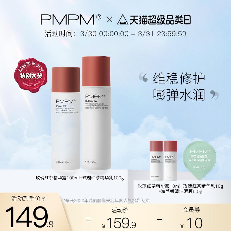 pmpm玫瑰红茶水乳神经酰胺精华质量怎么样