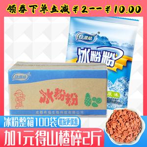 冰凉粉籽老马入和四川特产康雅冰粉粉10袋果冻配料白专用家用手工