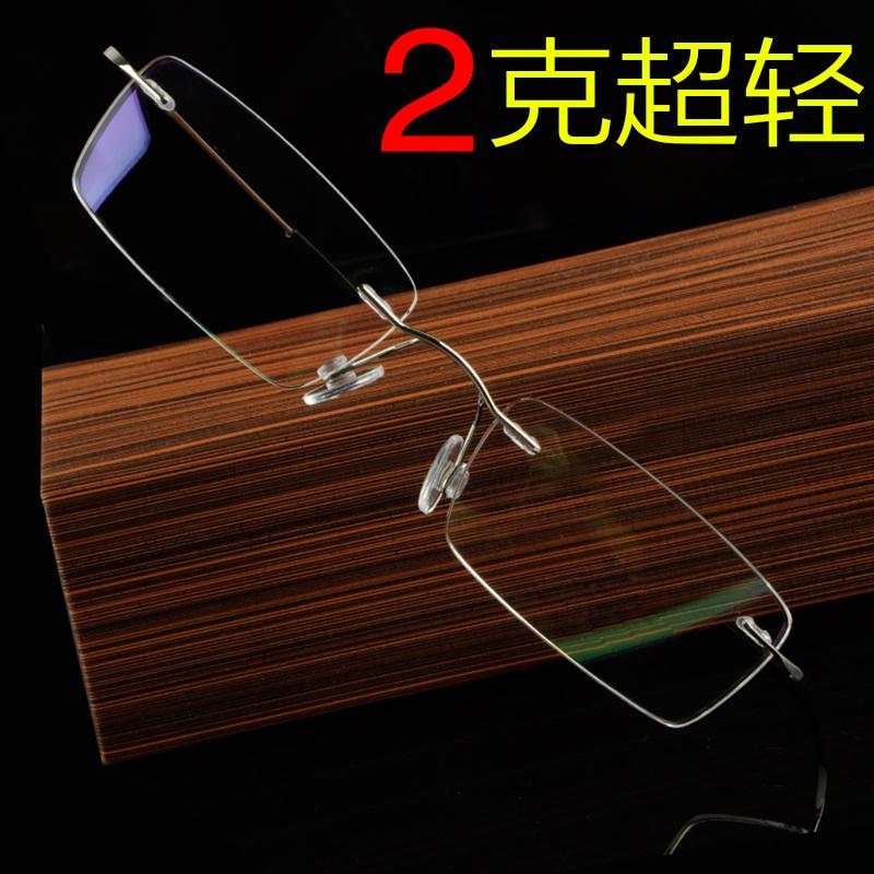 纯钛近视眼镜男超轻眼镜架女商务可配度数成品无框切边框个性定。