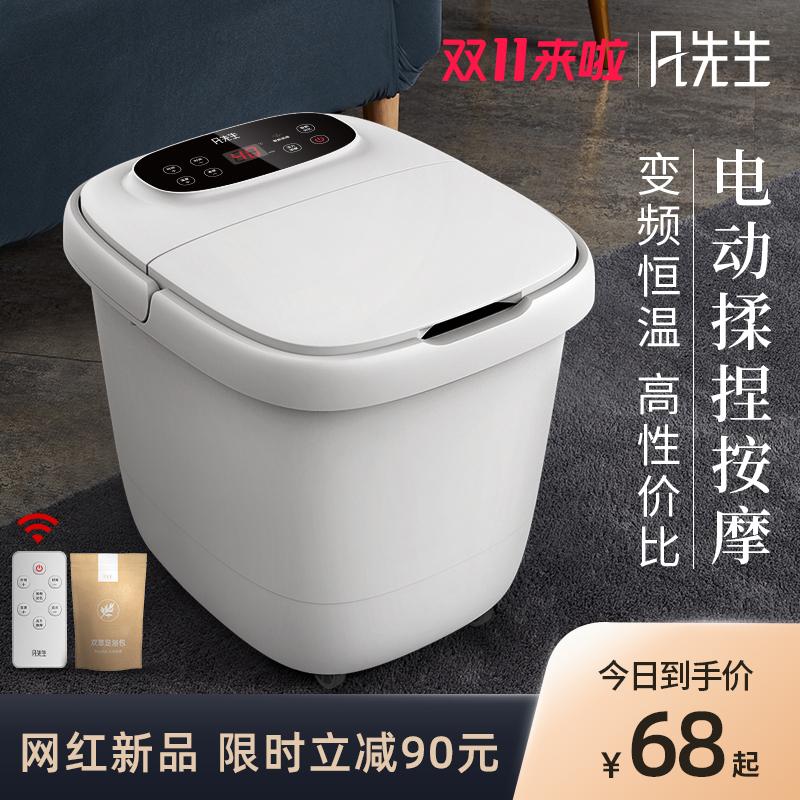 凡先生泡脚桶足浴盆电动按摩加热恒温家用小型全自动洗脚盆神器