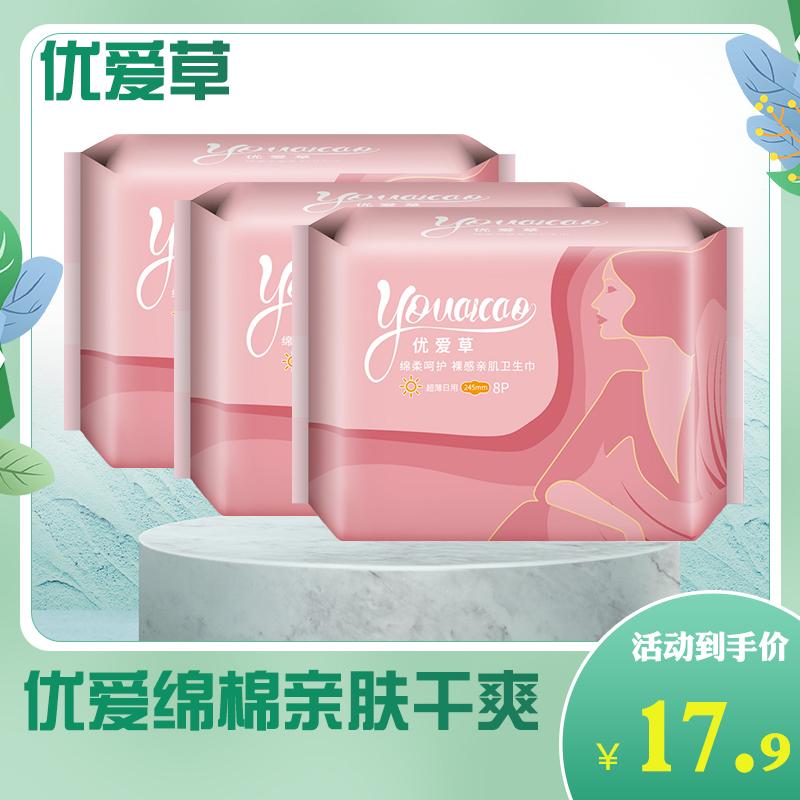 优爱草卫生巾超薄日用少女姨妈巾245mm3包24片绵柔亲肤干爽零触感