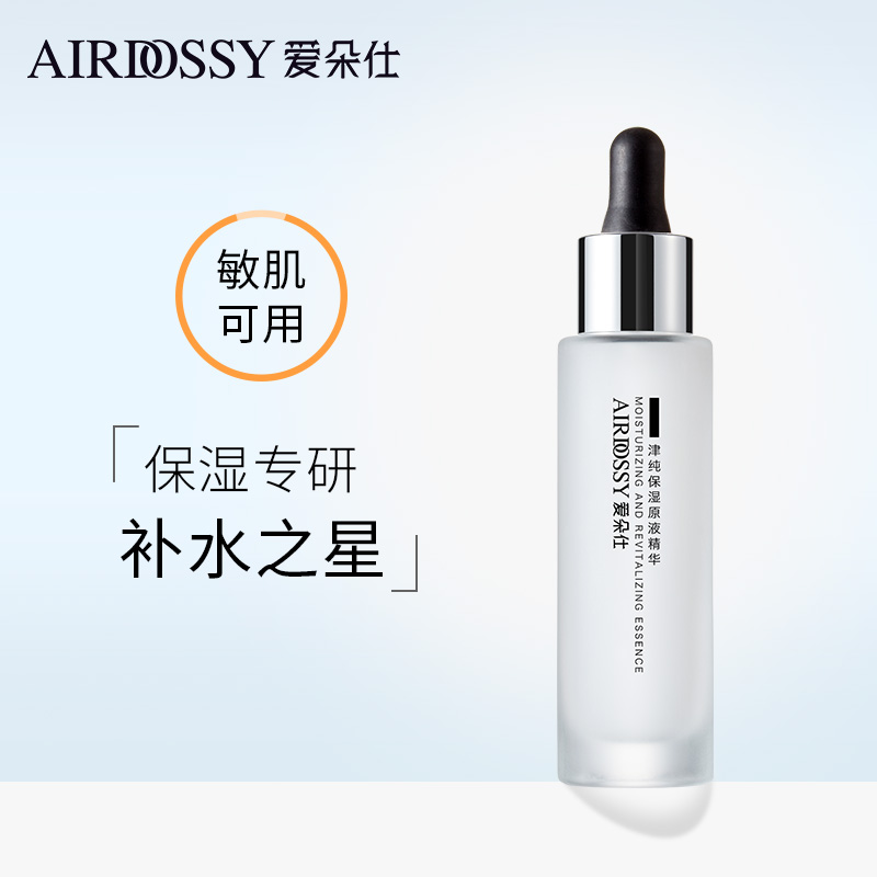 Aldo facial essence essence of hyaluronic acid replenishment, moisturizing, contraction, pore muscle essence, skin care products, men and women.