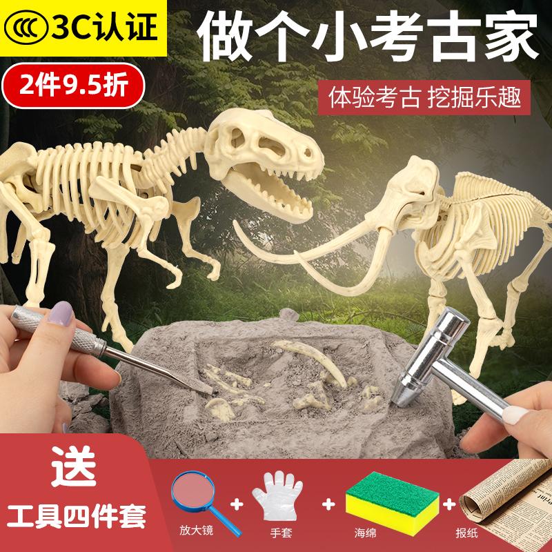 恐龙化石考古挖掘玩具益智儿童霸王龙模型男孩挖宝石原石钻石盲盒