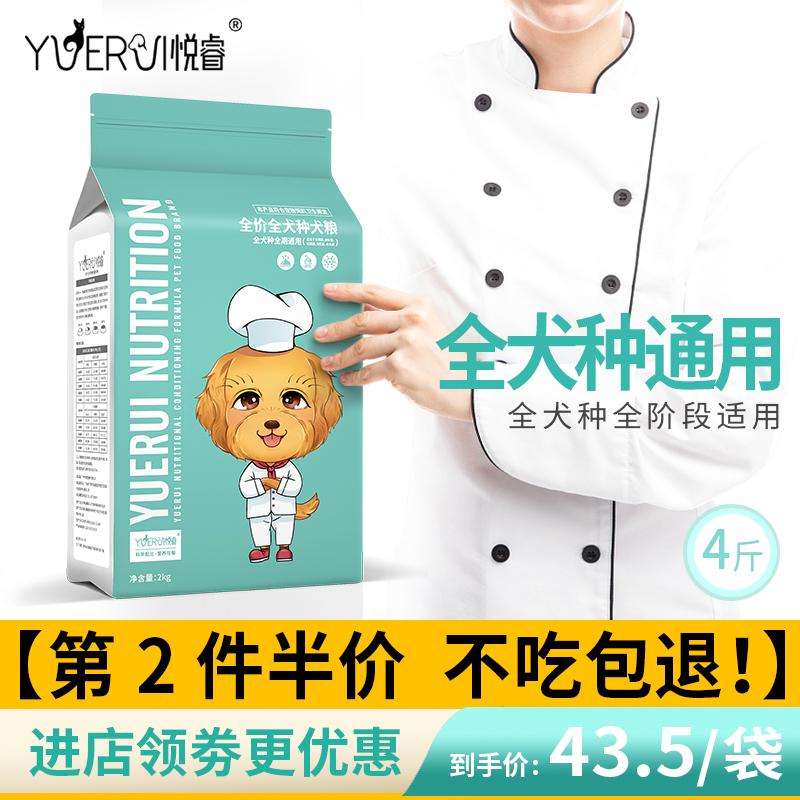 悦睿狗粮泰迪比熊博美雪纳瑞柯基专用粮小型犬成犬幼犬奶糕通用型