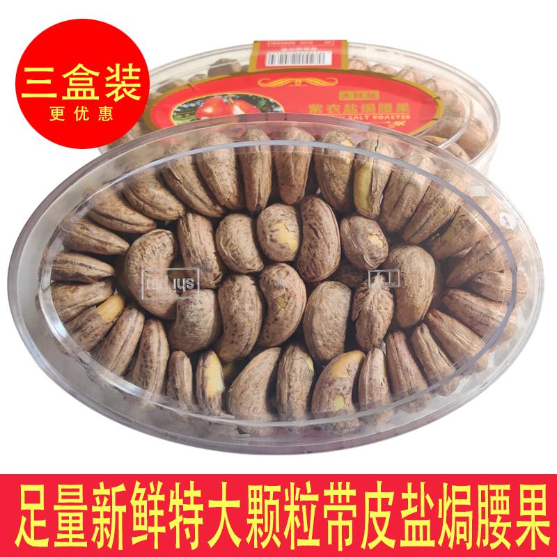 越南进口特级大腰果仁盐焗带皮盒装紫皮腰果坚果干特产孕妇零食品