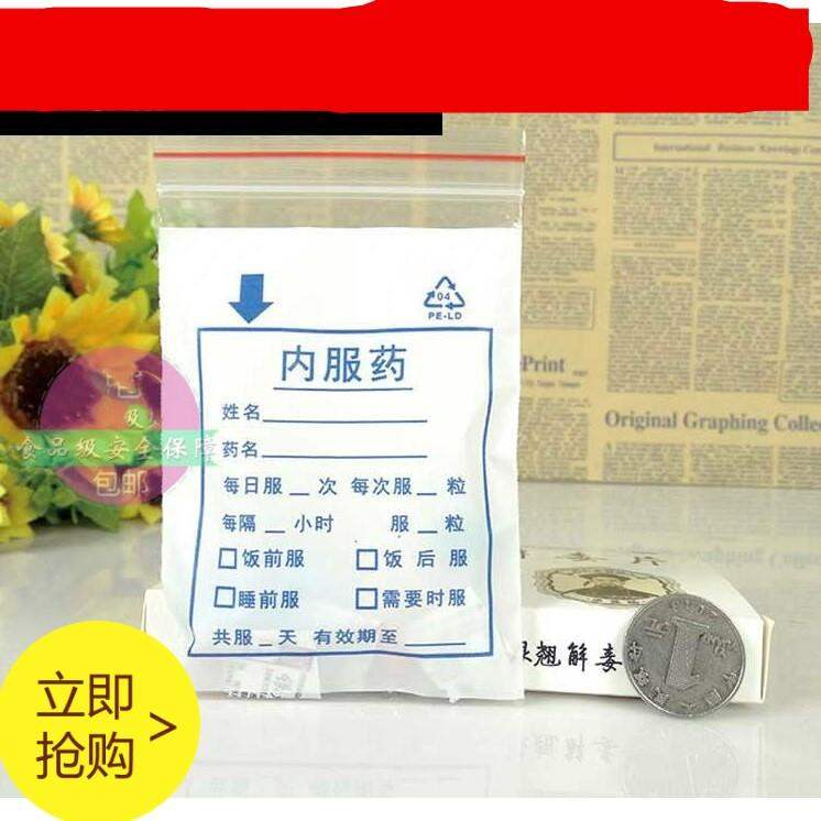 The small medicine bag is transparent and sealed, and the small medicine bag is separately packed with pills, and the self sealing bag is orally sealed.