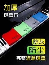 钢琴键盘防尘灰尘布尼88键电钢琴盖布巾琴键布罩通用简约现代风。