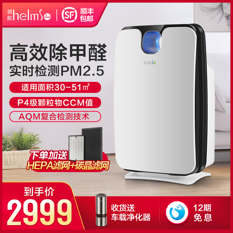 Pilot helmsman negative ion air purifier household bedroom office small formaldehyde smoke removal