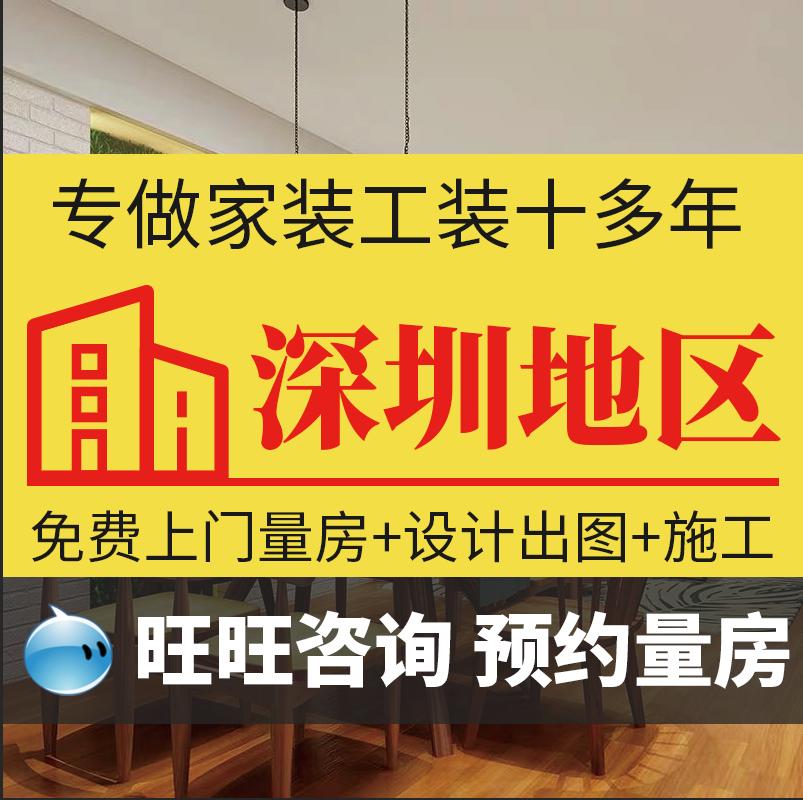 深圳全包装修公司店铺办公室半包二手出租旧房屋翻新改造设计施工