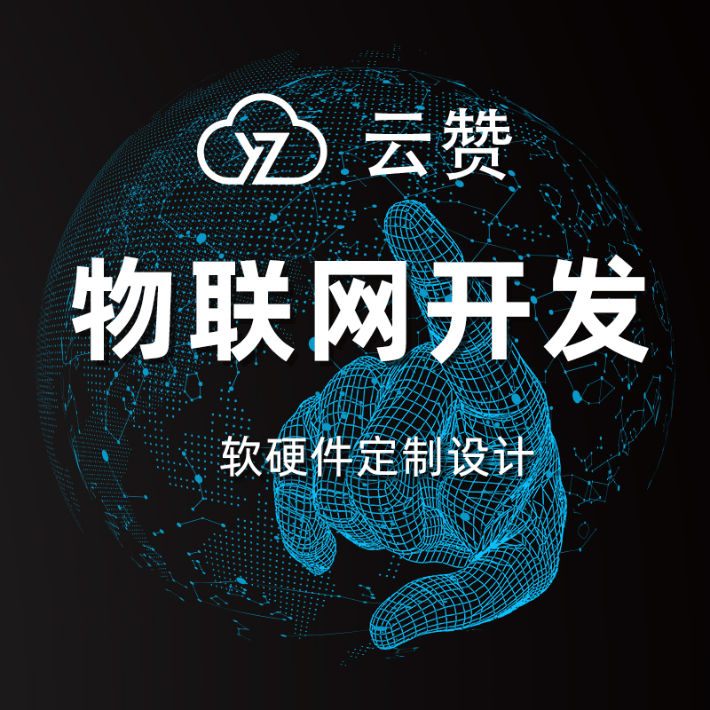 Internet of things app customized development of intelligent software and hardware one stop development app for home agricultural property Internet of things
