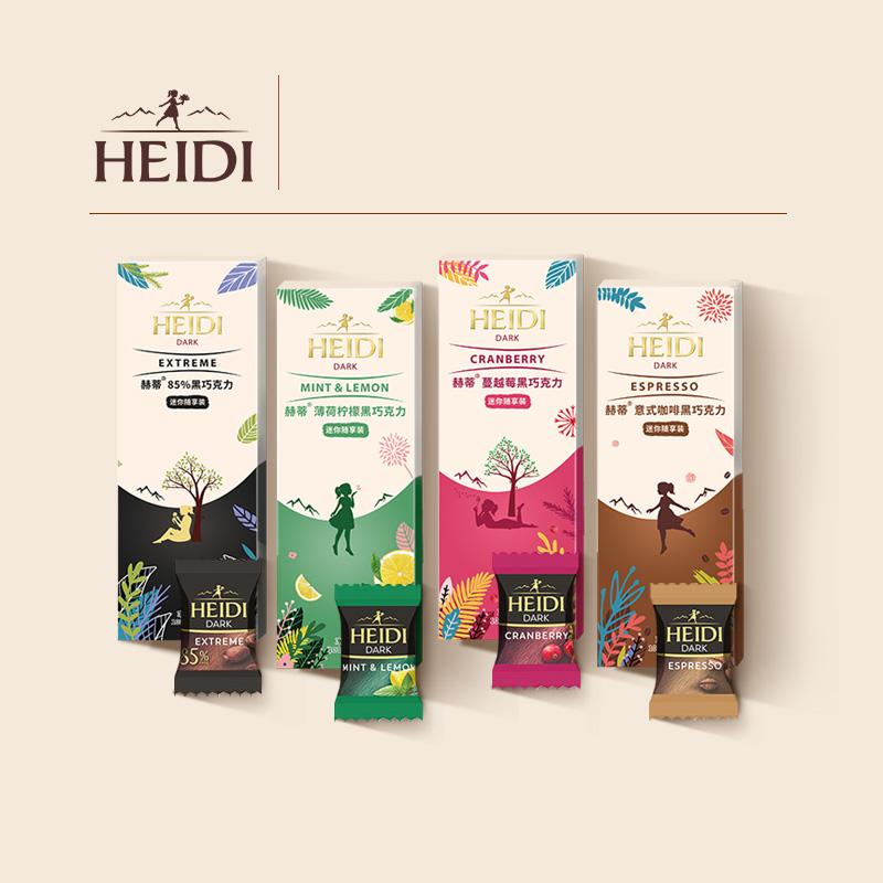 HEIDI赫蒂罗马尼亚进口纯可可脂85%纯黑巧克力礼盒装小巧盒