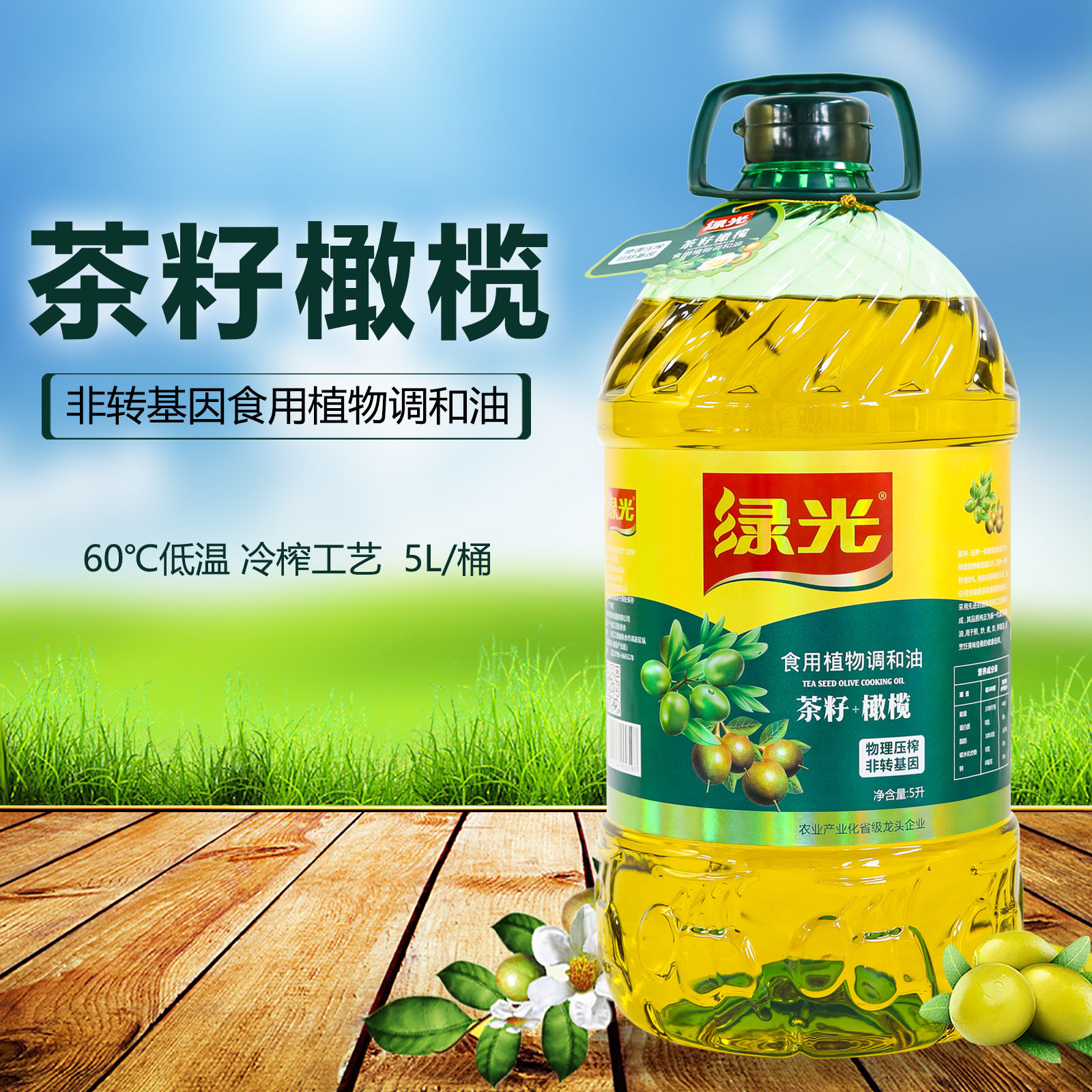 Green tea seed olive edible plant blend oil 5L edible oil non transgenic physical pressed olive oil