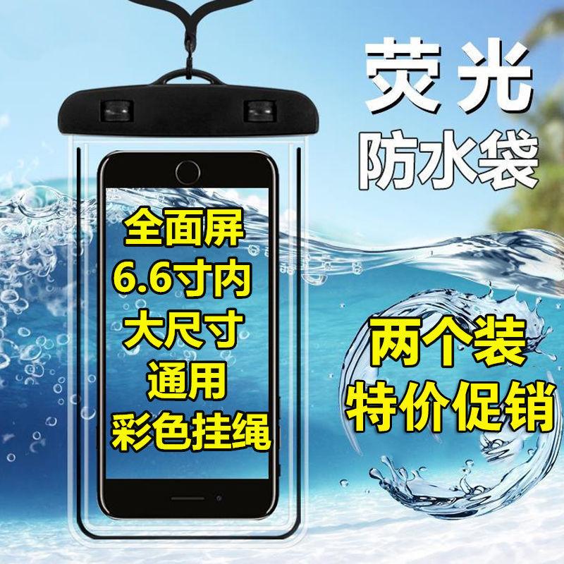 手机防水袋可触屏游泳防水手机套外卖专用手机密封袋骑手防水袋