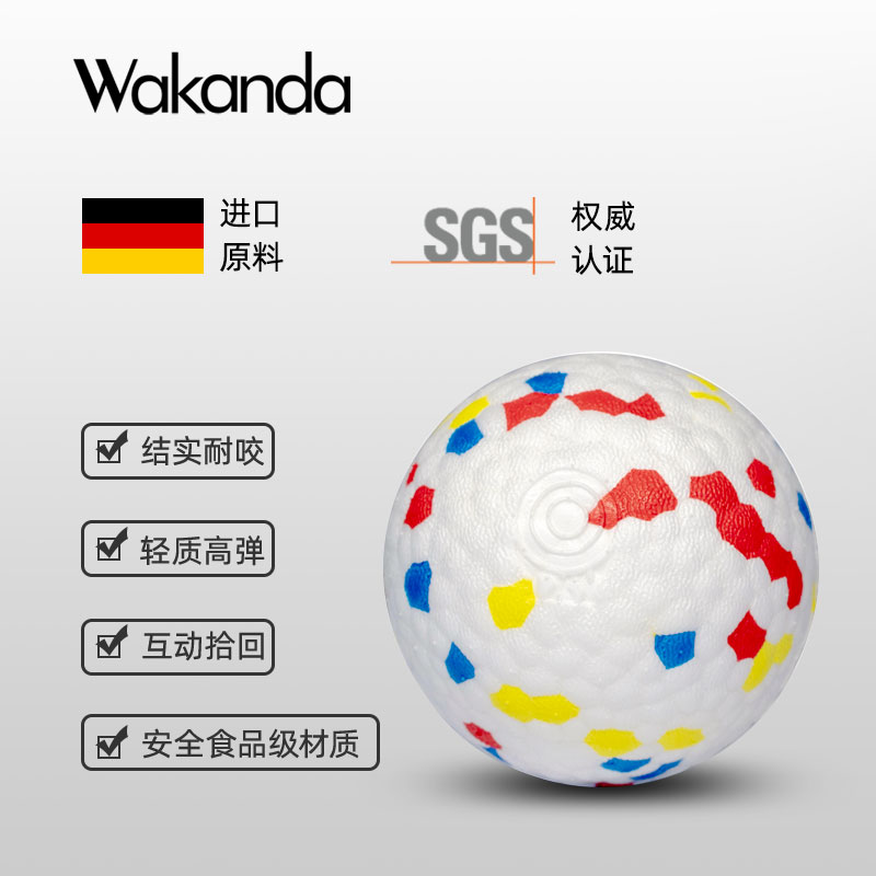 Wakanda small white ball dog pet products interactive ball puzzle ball bite resistant environmental protection puzzle toy ball golden hair