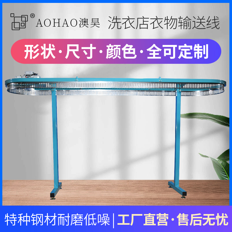 Aohao laundry and dry cleaner clothing conveying line equipment full set of double deck clothing direct broadcast rotary hanger landing