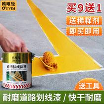 地标线划线漆黄色公路地面标线漆室外篮球场停车位划线漆耐磨油漆