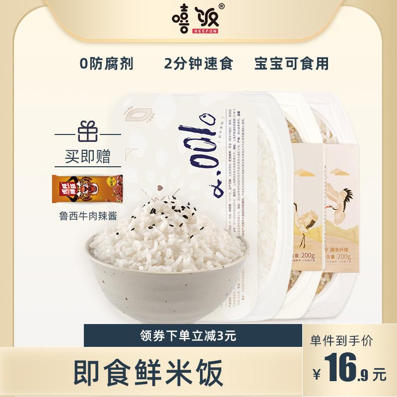 嘻饭微波速食免煮鲜米饭东北米方便食品宿舍即食泡饭低脂杂粮米饭